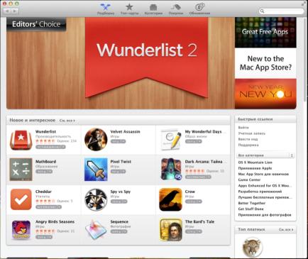 Внешний вид App Store