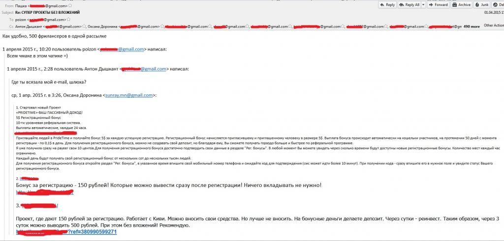Рассылка от спаммеров по базе fl.ru