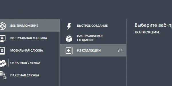 Коллекции Windows Azure