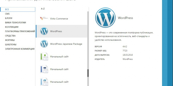 WordPress на азуре