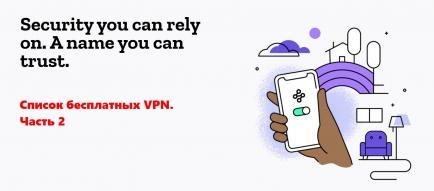 Бесплатные VPN сервера