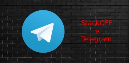 StackOFF in telegram